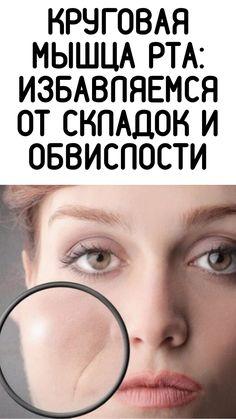 Beauty Secrets, Beauty Hacks, Facial Exercises, Face Massage, Beauty Recipe, Study Motivation, Face And Body, Body Care, The Secret