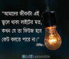 69 Best Bangla Quotes Images On Pinterest Bangla Quotes Bangla