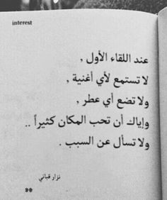 Cus who knows. Book Qoutes, Poetry Quotes, Words Quotes, Life Quotes, Wall Quotes, Funny Arabic Quotes, Funny Quotes, Motivational Phrases, Inspirational Quotes