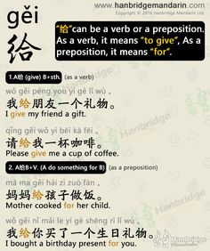 "How to use Chinese word ""给"", it can be a vern or a preposition. As a verb, it means ""to give""."