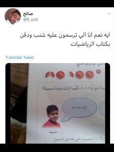 Arabic Jokes, Arabic Funny, Funny Arabic Quotes, Cartoon Quotes, Jokes Quotes, Funny Quotes, Beautiful Disney Quotes, Funny Jok, Intro Youtube