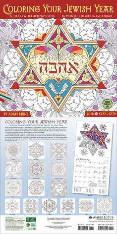 82 best 2018 wall calendars planners and datebooks images on coloring your jewish year 2018 wall calendar a hebrew illuminations 16 month coloring calendar fandeluxe Images