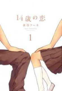 lectura 14-sai no Koi Manga, 14-sai no Koi Manga Español, 14-sai no Koi Capítulo 40