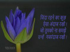 Hindi Qoutes, Shayari In Hindi, True Quotes, Bible Quotes, Golden Leaves, Illusions, Lyrics, Nature, Life