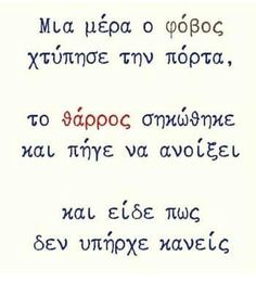 Wisdom Quotes, Life Quotes, Greek Quotes, Lyrics, Jokes, Mindfulness, Inspirational Quotes, Thoughts, Feelings