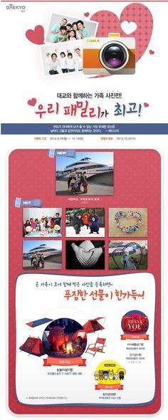 ★대교와 함께하는 가족 사진전★ 우리 패밀리가 최고! 이벤트 http://www.daekyo.com/event/openevent/EventView_140929.aspx?boardId=432