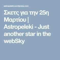 Σκετς για την 25η Μαρτίου | Astropeleki - Just another star in the webSky Spring Activities