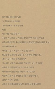 korean poetry Korean Lockscreen, Quotes Lockscreen, Wallpaper Quotes, Korean Text, Korean Phrases, Korean Quotes, Korean Words Learning, Korean Language Learning, Korean Writing