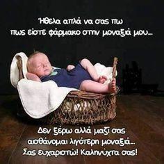 Greek Quotes, Good Night, Kai, Weddings, Happy, Pictures, Nighty Night, Wedding, Ser Feliz