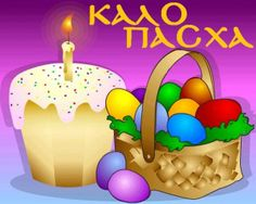Birthday Candles, Easter, Traditional, Cake, Desserts, Food, Greek, Tailgate Desserts, Deserts