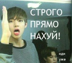 Funny Cartoon Memes, Funny Video Memes, Bts Memes, Bts Suga, Bts Bangtan Boy, Hello Memes, Russian Memes, Bts Face, Fun Live