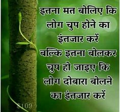 If you like reading Hindi Quotes on Life, we are going to present the latest Hindi Quotes About Life in this post. Chankya Quotes Hindi, Hindi Words, Shyari Hindi, Poetry Quotes, Good Thoughts Quotes, Good Life Quotes, Superb Quotes, Thoughts In Hindi, Motivational Picture Quotes