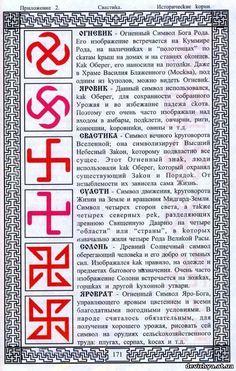 Nordic Runes, Pagan Symbols, Viking Reenactment, Ancient Persian, Devotional Quotes, Russian Culture, Calf Tattoo, Russian Folk, Window Art