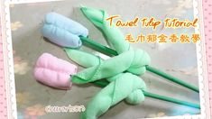 Towel fold tulip tutorial 毛巾郁金香教學