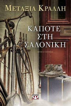 """Κερδίστε αντίτυπα του βιβλίου """"Κάποτε στη Σαλονίκη"""" της Μεταξίας Κράλλη - https://www.saveandwin.gr/diagonismoi-sw/kerdiste-antitypa-tou-vivliou-kapote-sti-saloniki-tis-metaksias-kralli/"""