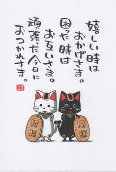 It was a narrow world. Image of – About Words The Words, Japanese Quotes, Self Realization, World Images, Maneki Neko, Magic Words, Positive Words, Proverbs, Sentences