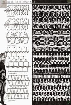 hairpin lace - lovely crochet technique Finally, different ways of joining strips Más Filet Crochet, Crochet Motifs, Crochet Diagram, Crochet Stitches Patterns, Crochet Chart, Crochet Designs, Knit Crochet, Loom Patterns, Russian Crochet