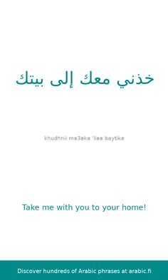 The arabic sentence 'Take me with you to your home!' described and analyzed. We show you information about each of the words, including declensions and/or conjugations, part of speech and a link to learn more about the particular word. Arabic Sentences, Arabic Phrases, Arabic Words, Kids English, Learn English, Arabic Conversation, Arabic Quotes With Translation, Spoken Arabic, Quran Quotes Inspirational