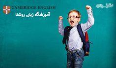 دوره آمادگی جهت آزمون کمبریج ويژه کودکان در آموزشگاه زبان روشنا با % تخفیف و پرداخت  تومان به جای  تومان