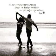 Wisdom Quotes, Me Quotes, Philosophy Quotes, Life Words, Special Quotes, Live Laugh Love, Meaning Of Life, Greek Quotes, More Than Words