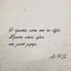 Feeling Loved Quotes, Love Quotes, Greece Quotes, Truths, Graffiti, Greek, Poetry, Wisdom, Feelings