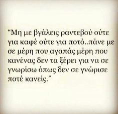 Greek Quotes, Illusions, Lyrics, Inspirational Quotes, Thoughts, Motivation, Sayings, Words, Angel