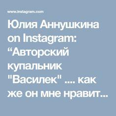 """Юлия Аннушкина on Instagram: """"Авторский купальник """"Василек"""" .... как же он мне нравится)))) Люблю я объёмные аппликации и всякие штучки над чем можно пофантазировать…"""" • Instagram"""