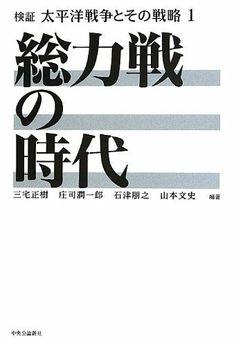 検証 太平洋戦争とその戦略 1 - 総力戦の時代 三宅 正樹, http://www.amazon.co.jp/dp/4120045072/ref=cm_sw_r_pi_dp_pweUsb04YR072