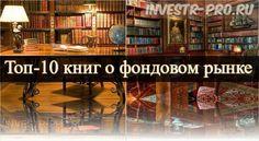 Топ-10 книг о фондовом рынке