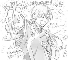 Akatsuki no Yona / Yona of the dawn anime and manga || Jaeha