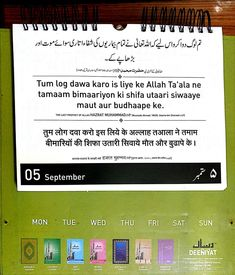 Islamic Status, Hindi Quotes Images, Islamic Information, Islam Facts, Prophet Muhammad, Hadith, Islamic Quotes, Quran, Allah