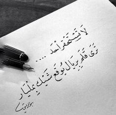 Arabic Text, Arabic Jokes, Arabic English Quotes, Arabic Love Quotes, Mood Quotes, Positive Quotes, Life Quotes, Photo Quotes, Picture Quotes