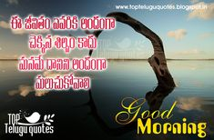 good morning telugu quotations on life,good morning quotes on life in telugu for facebook,good morning life quotations in telugu,best good morning quotes on life in telugu language,good morning sms wishes,daily inspirational morning telugu quotes on life