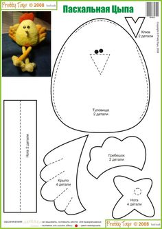 Poco Pascua - Free Stuffed Plush chicken pattern