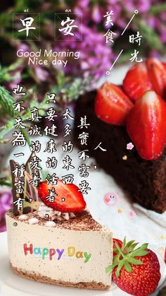 Chinese Quotes, Morning Wish, Morning Greeting, Desserts, Food, Tailgate Desserts, Deserts, Essen, Postres