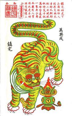 Le #tigre amulette est un symbole de protection, de courage et de ténacité. Dans le #zodiaque chinois, le tigre est réputé pour son #courage extrème sans modération. #Animal noble de coeur, il inspire le respect. Ceryains le considère comme un des 4 animaux protecteurs célestes. Il symbolise la puissance et l'action, il permet de défendre fermement le bonheur que le dragon apporte au foyer #numelyo #bestiaire #croyance #mythologie Symbole Protection, Courage, Lyon, Comme, Respect, Dragon, Action, Zodiac, Chinese