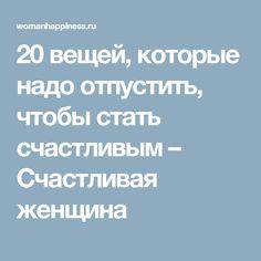 20 вещей, которые надо отпустить, чтобы стать счастливым – Счастливая женщина