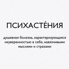 Слова Tattoos And Body Art piercing Some Words, New Words, Intelligent Words, Dictionary Words, Dark Quotes, Aesthetic Words, Vocabulary Words, Meaningful Words, Greek Words
