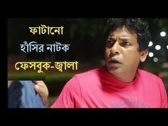 Bangla Comedy Natok by Mosharraf Karim l Bangla Comedy Natok 2016 l Mosh...
