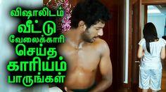 விஷால் வீட்டு வேலைக்காரி செய்த தில்லாலங்கடி வேலை – போலீசில் புகார் செய்த விஷால்!  | #TamilCinemaNews | #Kollywoodcentral | #LatestSeithigal