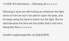 141205 gikwang's eyes which are hurtingㅠㅠㅠ