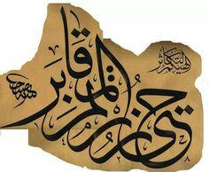 Arabic Calligraphy Art, Caligraphy, Holy Quran, Arabesque, Ancient Art, Islamic Art, Art Forms, Allah, Verses
