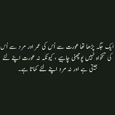 Urdu Quotes, Poetry Quotes, Wisdom Quotes, Quotations, Life Quotes, Qoutes, Favorite Words, Favorite Quotes, Touching Words