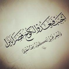 DesertRose,,, so true Beautiful Arabic Words, Arabic Love Quotes, Beautiful Things, True Quotes, Words Quotes, Sayings, Qoutes, Arabic Poetry, Arabic Art