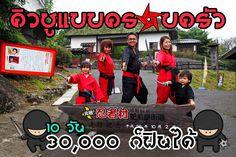 ขับรถเที่ยวเกาะคิวชูด้วยตัวเอง : Kyushu แบบครอบครัว 10 วัน 30,000 ก็ฟินได้