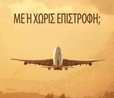 Small Words, Greek Quotes, Life Quotes, Jokes, Humor, Feelings, Sayings, Image, Texts
