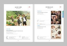 매거진C-8월-홈페이지2 Leaflet Layout, Ad Layout, Brochure Layout, Print Layout, Brochure Design, Layout Design, Layouts, Pamphlet Design, Booklet Design