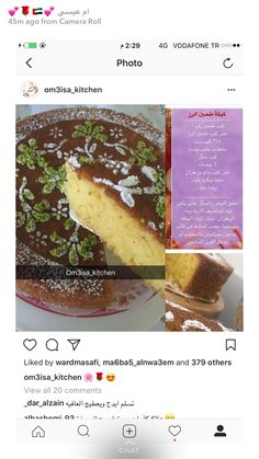 58b3dad42 Yogurt Cake, Arabic Food, Food Pictures, Projects, Beverages, Other, Drinks