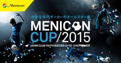 MENICON CUP(メニコンカップ)は全国クラブユースチームからの中学生選抜メンバーオールスター戦として1995年から開催されている日本クラブユースサッカー東西対抗戦です。