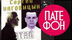 Сергей Наговицын - Этап (Full album) 1997